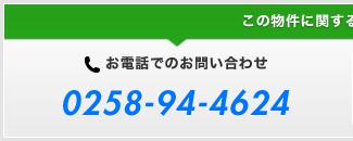 お電話でのお問い合わせ 0258-86-4330