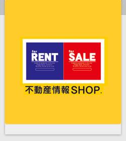 不動産不動産情報SHOP.